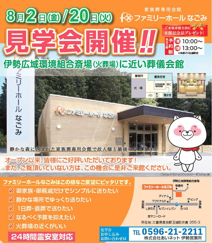 【!大好評!見学会】★ファミリーホールなごみ★家族葬専用会館★