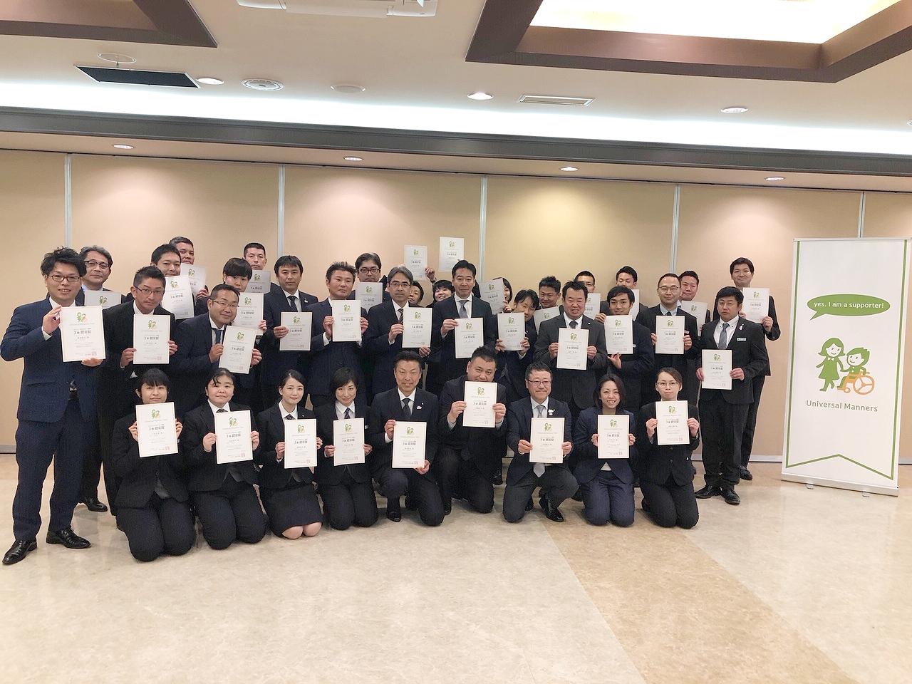 【ニュースリリース】静岡・三重エリア、グループ全施設代表社員45名が 「ユニバーサルマナー検定2級」を取得
