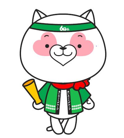 【イベントレポート】あいネットグループ60周年 大感謝祭 (みそのベリー店様)
