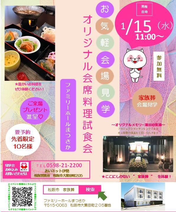 【無料試食見学会】★ファミリーホールまつさか★