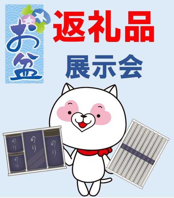 ☆☆初盆返礼品 展示会☆☆2020