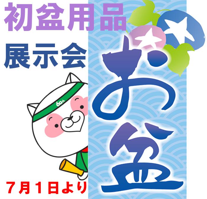 ★★初盆用品特別展示会★★2020