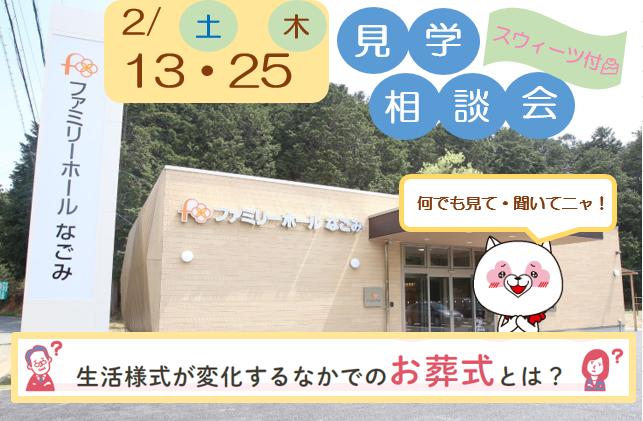 ★限定★見学会&相談会(スイーツ付)★ ファミリーホールなごみ