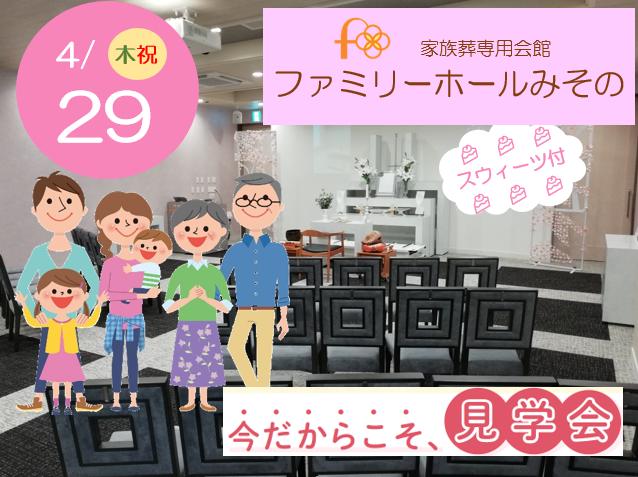FHみその 特別内覧・相談会【入会特典あり(商品券)】