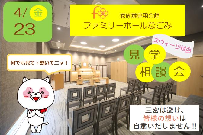 FHなごみ 特別内覧・相談会【入会特典あり(商品券)】