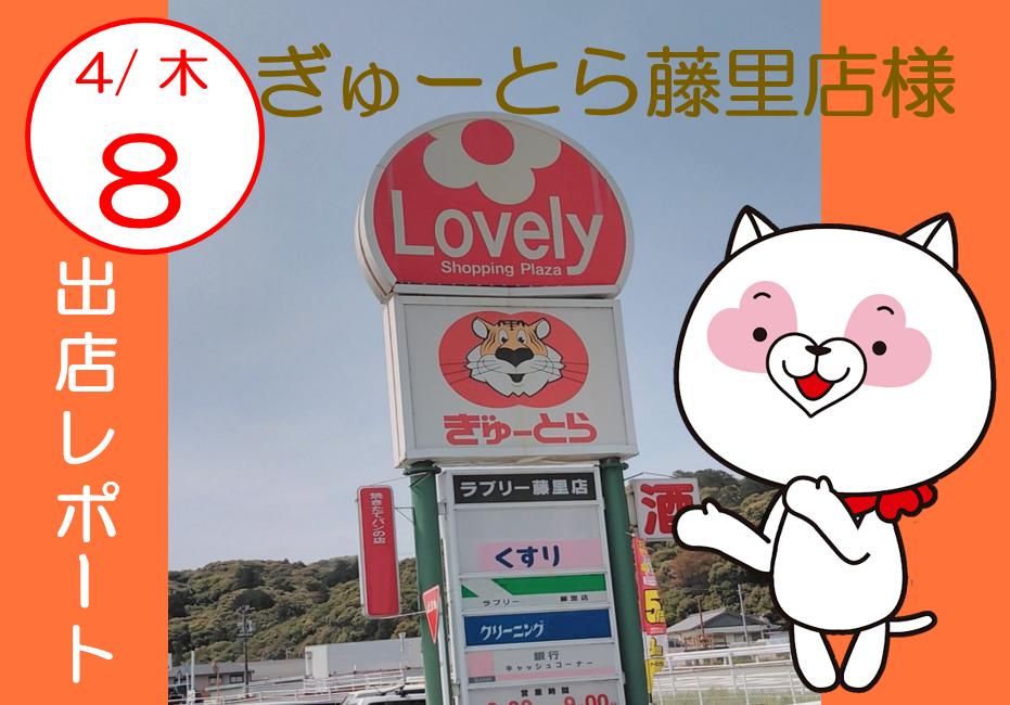 【出店イベントレポート】★4/8開催★ぎゅーとら藤里店様