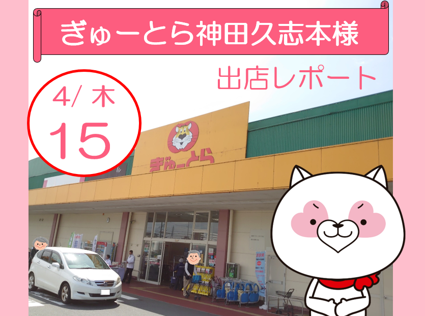 【出店イベントレポート】★4/15開催★ぎゅーとら神田久志本店様