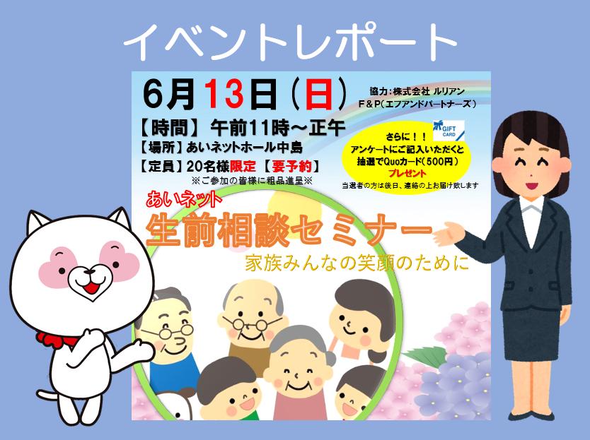 【イベントレポート】★6/13開催★『生前相談セミナー』