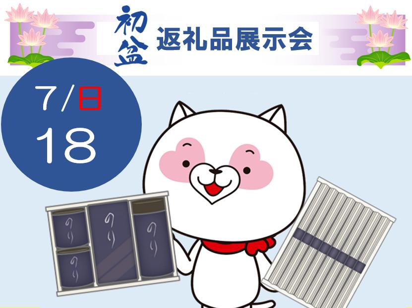 ☆2021☆初盆返礼品展示会☆