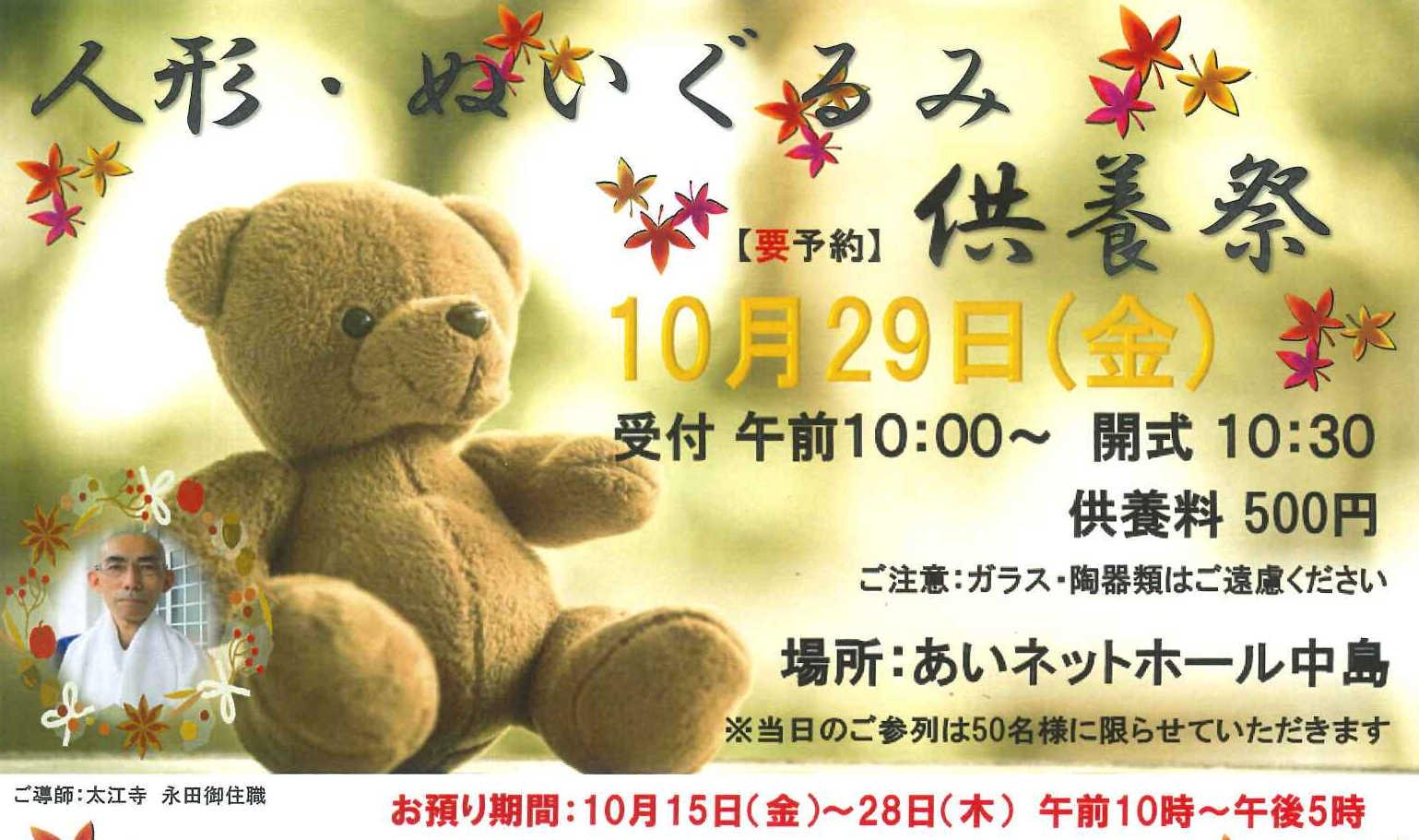 10/29(金)  人形供養祭のご案内